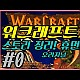 https://war3.kr/data/apms/video/youtube/thumb-3OjLlAyX4os_80x80.jpg